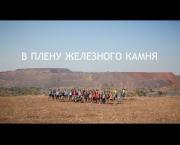Велоэкскурсия ''В плену железного камня'' Эдуард Дворчук
